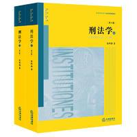 刑法学(全2册)