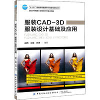 服装CAD-3D 服装设计基础及应用