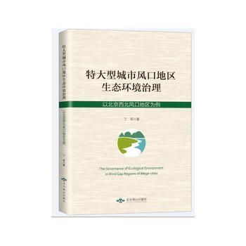 特大型城市风口地区生态环境治理(以北京西北风口地区为例)