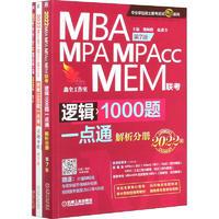 2022MBA MPA MPAcc MEM联考逻辑1000题一点通 第7版(全3册)
