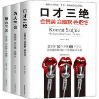 口才三绝(全3册)
