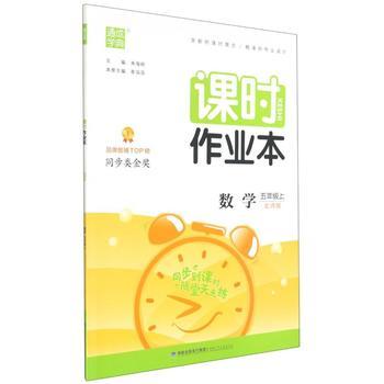 课时作业本•数学(5上北师版)/课时作业本