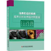 浅表软组织疾病超声诊断与病理对照图谱