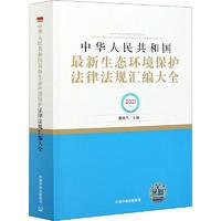 中华人民共和国最新生态环境保护法律法规汇编大全