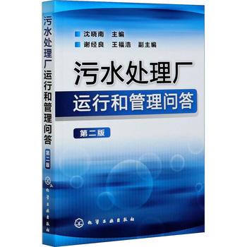 污水处理厂运行和管理问答 第2版