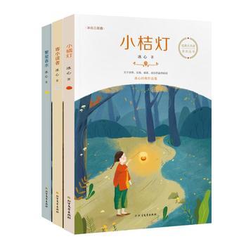 冰心经典作品集•冰心三部曲(全3册)