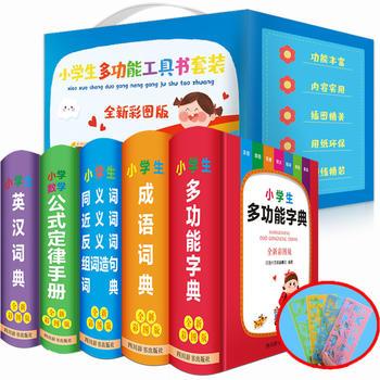 小学生多功能工具书套装礼盒版(全新彩图版)(仅供网络)