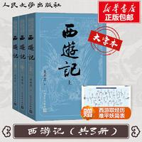 西游记(3册)