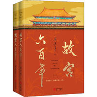 故宫六百年(全2册)