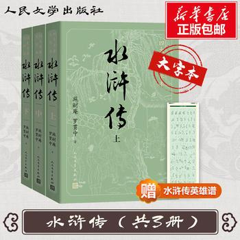 水浒传(3册)