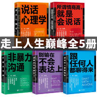 口才训练与沟通技巧的艺术(全5册)