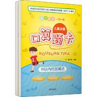 幼小衔接:一日一练 儿童必备口算题卡(全2册)