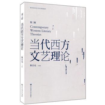 当代西方文艺理论(第3版)