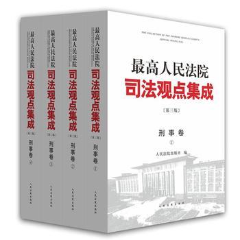 最高人民法院司法观点集成(第3版)(刑事卷)