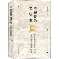 不断裂的文明史 对中国国家认同的五千年考古学解读