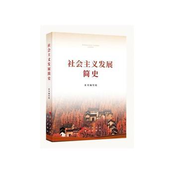 【预售】社会主义发展简史