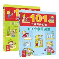 101个神奇的实验(新版):全2册•101个神奇的实验(新版)(全2册)