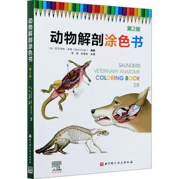 动物解剖涂色书 第2版