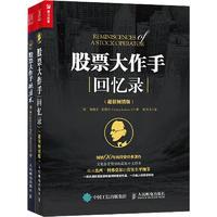 股票大作手操盘术+股票大作手回忆录(全2册)
