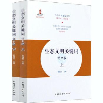 生态文明关键词(全2册) 第2版