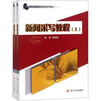 新闻采写教程(2册)