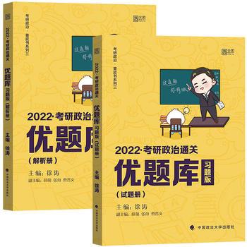 2022考研政治通关优题库 习题版(全2册)