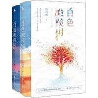白色橄榄树(2册)