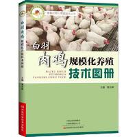 白羽肉鸡规模化养殖技术图册