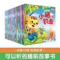 幼儿睡前故事绘本(全60册)