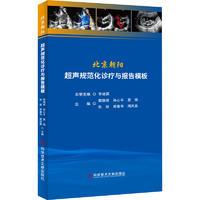 北京朝阳超声规范化诊疗与报告模板