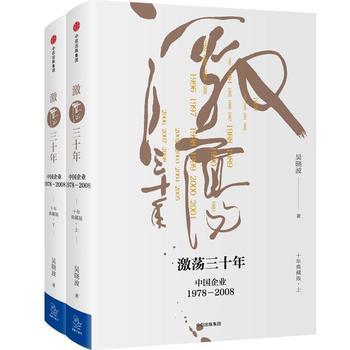激荡三十年:中国企业:1978-2008(十年典藏版)