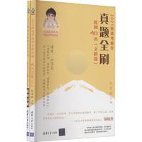 2021新高考数学真题全刷 疾风40卷(文科版)(全2册)