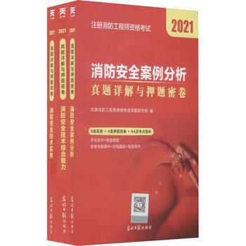注册消防工程师资格考试真题详解与押题密卷 2021(全3册)
