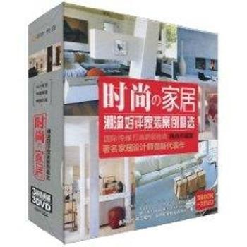 时尚&家居(3书+3DVD)(DVD)