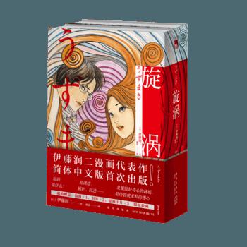 旋涡(全2册)