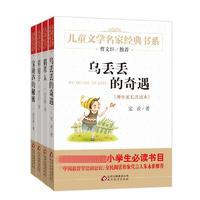 宝葫芦的秘密+稻草人+草房子+乌丢丢的奇遇/儿童文学名家经典书系(全4册)