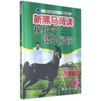 新黑马阅读•现代文课外阅读(8年级第9次修订版)/新黑马阅读