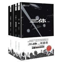 三体1-3册 (典藏版)