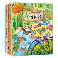 四季情景认知绘本(4册)