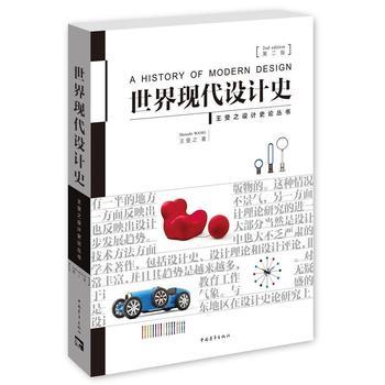 世界现代设计史(第2版)