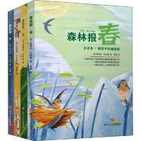 森林报 全译本/精美手绘插图版(全4册)