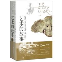"""艺术的故事 被誉为""""西方艺术史的圣经"""" 贡布里希爵士经典大众艺术阅读精品图书"""