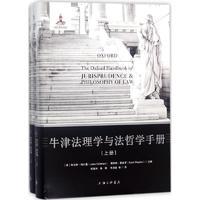 牛津法理学与法哲学手册