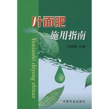 叶面肥施用指南