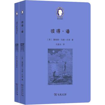 彼得·潘(全2册)