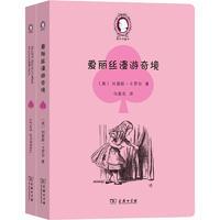 爱丽丝漫游奇境(全2册)