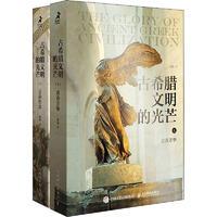 古希腊文明的光芒(全2册)