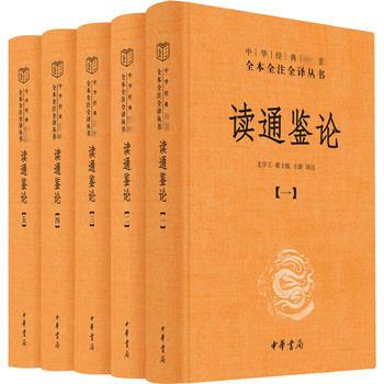 读通鉴论(1-5)