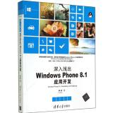 深入浅出:Windows Phone8.1应用开发