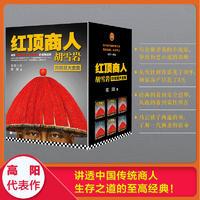 红顶商人胡雪岩(6册)